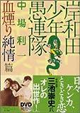 岸和田少年愚連隊 血煙り純情篇 (講談社文庫)