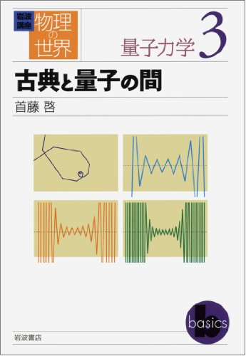 <3 quantum mechanics> (world of Iwanami course physical) between the quantum and classical (2011) ISBN: 4000111116 [Japanese Import]