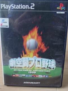 劇空間プロ野球 1999