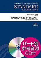 合唱で歌いたい!スタンダードコーラスピース 同声2部合唱/ピアノ伴奏 WAになっておどろう〜ILE AIYE〜 CD / ウィンズスコア