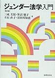 ジェンダー法学入門〔第2版〕 (法律文化ベーシック・ブックス)