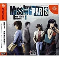MISSING PARTS the TANTEI Stories