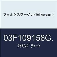 フォルクスワーゲン(Volkswagen) タイミングチェーン 03F109158G.