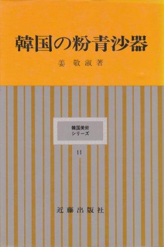 韓国の粉青沙器 (韓国美術シリーズ)の詳細を見る