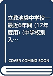 立教池袋中学校―最近6年間 (17年度用) (中学校別入試問題集シリーズ (M4★))