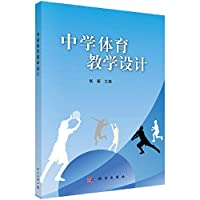 Design of high school physical education(Chinese Edition)