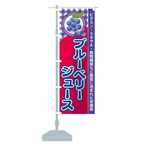 ブルーベリージュース のぼり旗 サイズ選べます(ジャンボ90x270cm 左チチ)