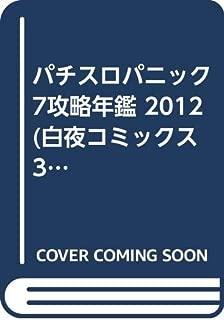Pachi panic 7 capture Yearbook 2012 (midnight sun Comics 346) (2012) ISBN: 4861918634 [Japanese Import]
