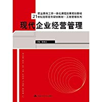 Modern enterprise management in twenty-first Century higher vocational and technical planning materials. business management series(Chinese Edition)