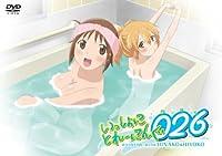 いっしょにとれーにんぐ026(おふろ) [DVD]