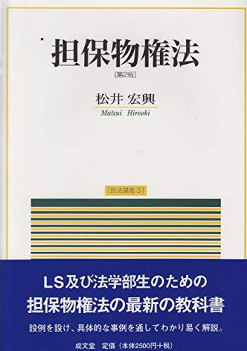 担保物権法 第2版 (民法講義)の詳細を見る