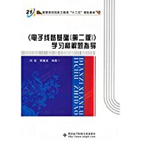 <Pi electron wiring ground wok(second slab) > study compromise instructs (Chinese edidion) Pinyin: <dian zi xian lu ji chu ( di er ban ) > xue xi he jie ti zhi dao