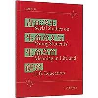 青年学生生命意义与生命教育研究