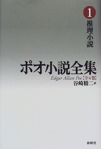 ポオ小説全集〈1〉推理小説