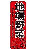 地場野菜(赤) のぼり旗