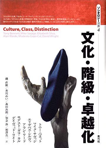 文化・階級・卓越化 (ソシオロジー選書)