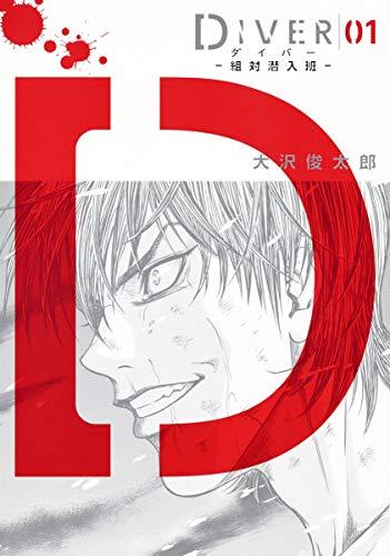 DIVER―組対潜入班― 1 (ヤングジャンプコミックス)