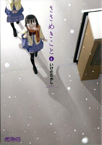 ささめきこと 4 (MFコミックス アライブシリーズ)の詳細を見る