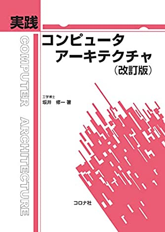 実践 コンピュータアーキテクチャ(改訂版)