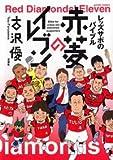 レッズサポのバイブル赤菱のイレブン (アクションコミックス)