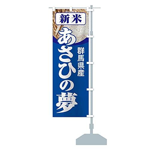 新米・群馬県産・あさひの夢 のぼり旗 サイズ選べます(スリム45x180cm 右チチ)