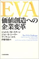 EVA 価値創造への企業変革