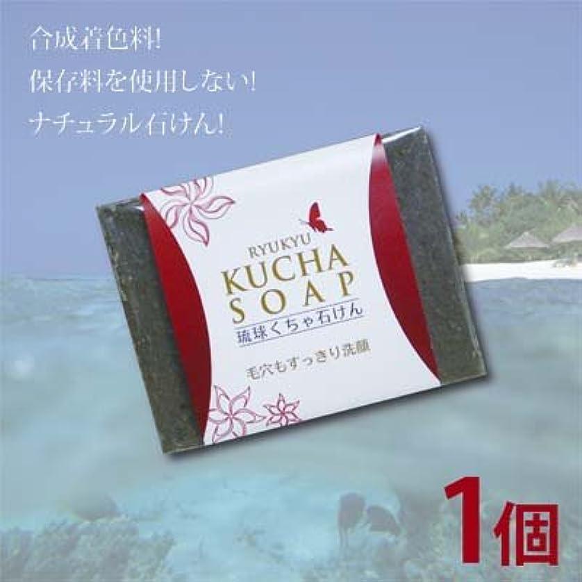 そうでなければ有能な散文沖縄産琉球クチャ石けん1個(120g)