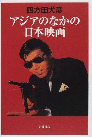 アジアのなかの日本映画