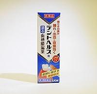 【第3類医薬品】デントヘルスR 10g ×7