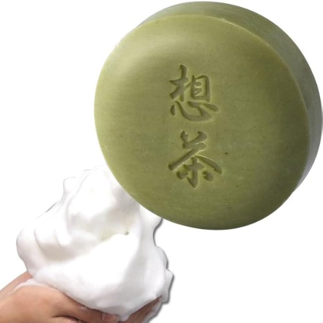 象レッドデート豊富な想茶石鹸 100g(お茶屋さんが作ったお茶石鹸)