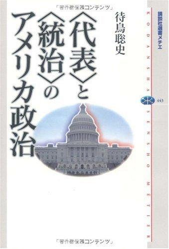 <代表>と<統治>のアメリカ政治 (講談社選書メチエ)