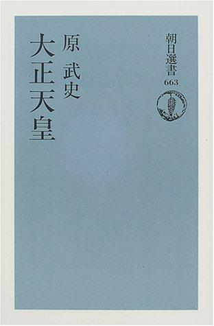 大正天皇 (朝日選書)