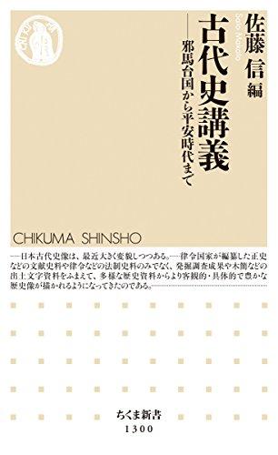 古代史講義 (ちくま新書)