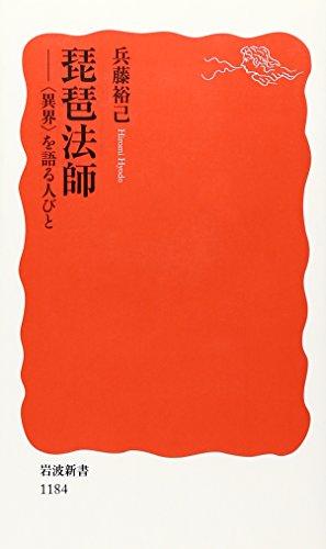 """琵琶法師―""""異界""""を語る人びと (岩波新書)"""