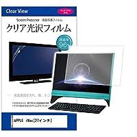 メディアカバーマーケット APPLE iMac Retina 5Kディスプレイモデル MF886J/A [3500][27インチ(5120x2880)]機種用 【クリア光沢液晶保護フィルム】