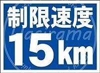 「制限速度15km」 金属板ブリキ看板警告サイン注意サイン表示パネル情報サイン金属安全サイン