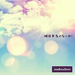JaaBourBonz「明日天気になーれ!」の歌詞を収録したCDジャケット画像