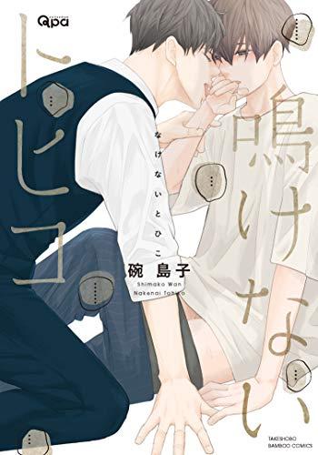 鳴けないトヒコ (バンブーコミックス Qpaコレクション)_0