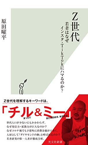Z世代~若者はなぜインスタ・TikTokにハマるのか?~ (光文社新書)