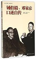 锺伯毅邓家彦口述自传/台湾中研院口述历史系列