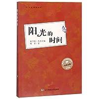 少年中国人文阅读书系:阳光的时间(彩插版)