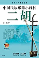 Chinese folk instruments Encyclopedia: Erhu (with CD-ROM 1)(Chinese Edition)