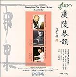 Guangling Qin Music Series
