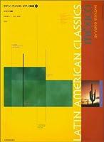 ラテンアメリカピアノ曲選(3)メキシコ編 CD付