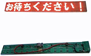 屋内 用 8文字 ケース無 F3.75 赤 LED 電光掲示板 キット