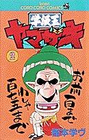 Class king Yamazaki (2) (ladybug Comics - ladybug Colo Comics) (1996) ISBN: 4091424422 [Japanese Import]