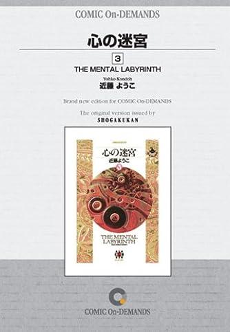 心の迷宮(3) オンデマンド版 [コミック] (ビッグゴールドコミックス)