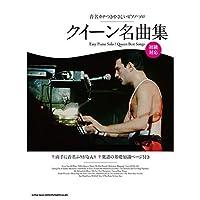 QUEEN クイーン (結成50周年記念) - 音名カナつきやさしいピアノ・ソロ クイーン名曲集/楽譜・スコア