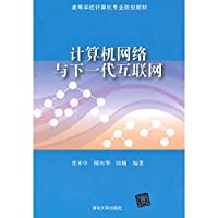Computer networks and the next generation Internet computer professional colleges and universities planning materials(Chinese Edition)
