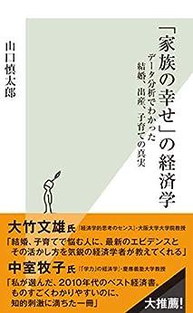 [山口 慎太郎]の「家族の幸せ」の経済学~データ分析でわかった結婚、出産、子育ての真実~ (光文社新書)